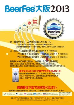 Osaka2013_Flyer_trm.jpg